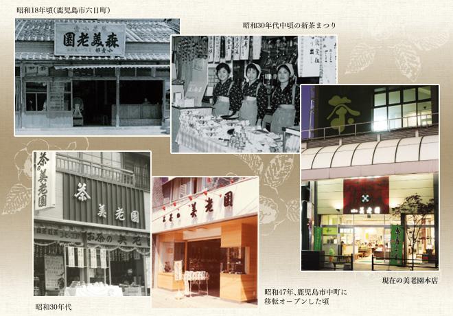 お茶の美老園の歴史