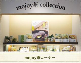 mojoy茶コーナー