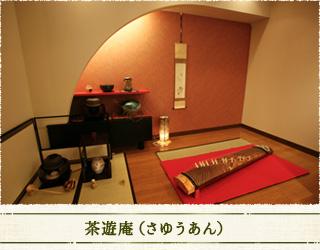 茶遊庵(さゆうあん)